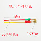 Car 12v speaker cable connector plug wiring harness special modified wire terminal red black whistle import universal