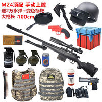 98K sniper gun model eat chicken equipment props three-level helmet bag airdrop box set Jedi survival toy