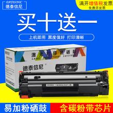 DAT适用佳能CRG 925硒鼓LBP6018 MF3010激光打印机硒鼓墨盒 碳粉