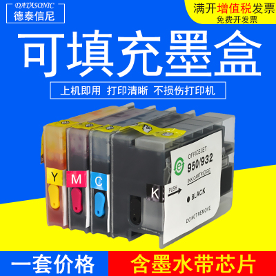 DAT适用HP7110连供填充墨盒HP7610OFFICEJET彩色打印机HP932 933网上商城