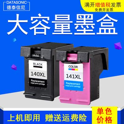 DAT适用惠普HP140XL 140黑盒HP DeskJet 710c 712c 720c 810c 830c 4260 J5780 420