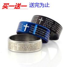 经文十字架男士戒指日韩版个性潮男指环霸气首饰品学生男戒子包邮