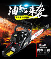 9800 high power Yamaha chain saw chain saw logging saw gasoline saw imported chain chain saw tree cutting machine