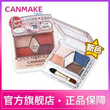 珠光大地色梅子色眼影盘 完美雕刻自由自在五色眼影 CANMAKE 井田图片