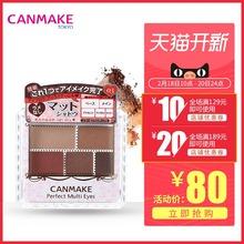 CANMAKE/井田哑光幻变五色眼影盘大地色03复古红色04网红脏粉色