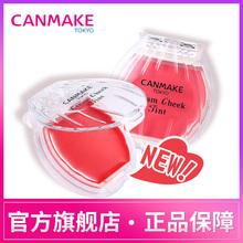 CANMAKE/井田贝壳腮红膏 水润血色持久系列胭脂膏 官方正品