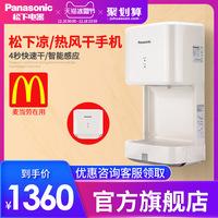 松下干手器FJ-T09A3C洗手间吹手机厕所卫生间冷热烘手机器干手机