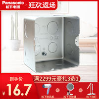 Panasonic switch socket to insert the bottom box Ground socket metal cassette universal cover socket bottom box cassette