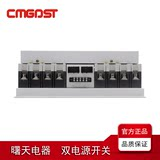Dual power automatic transfer switch switch 100A/4P/CB grade / molded case / end type industrial grade three-phase