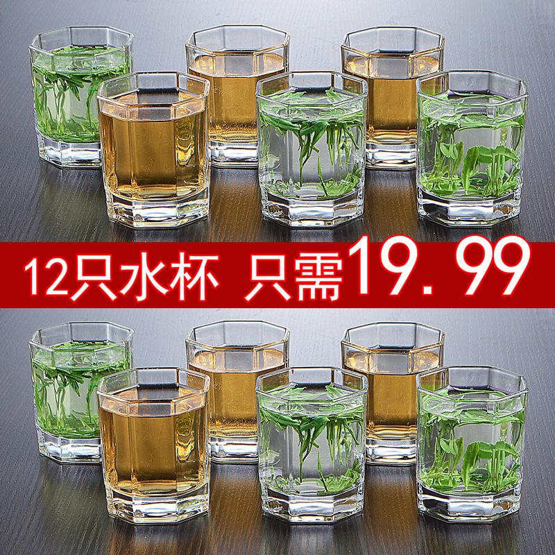 透明玻璃杯小茶杯子