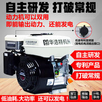 Dual-energy gasoline engine generator 170F190F fight drugs micro-farming trowel puffing cutting agricultural power engine