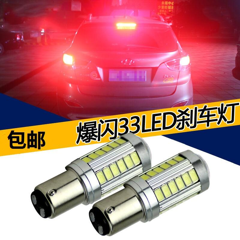 大眾13款全新捷達桑塔納志俊改裝專用LED爆閃剎車燈泡1157高低腳