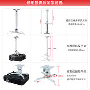 Macro projector hanger wall mount ceiling bracket home projector telescopic fixed hanger universally cast Epson BenQ Sony projection adjustment shelf