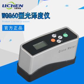 力辰科技光泽度仪光泽度计石材测光大理石油漆瓷砖塑胶测光WGG60