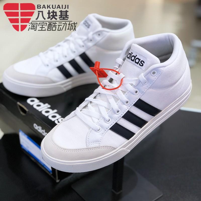 阿迪达斯男鞋2019冬款高帮防滑运动休闲板鞋帆布鞋 B44606 EH1871