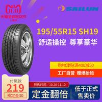 正品赛轮汽车轮胎195/55R15 85V SH19适配长安悦翔大众polo