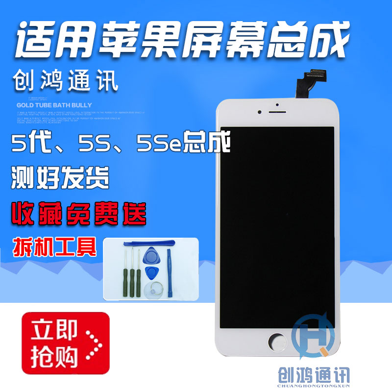 Tianma Apple assembly for 5 generations 5s domestic assembly inside and outside one screen assembly