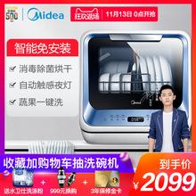 Midea美M3T免安装智能洗碗机家用全自动迷你小型台式嵌入式