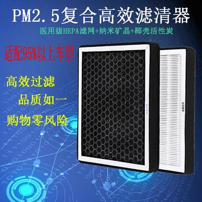 汽车防霾空调滤芯HEPA活性炭除PM2.5去异味甲醛空气格花粉过滤网