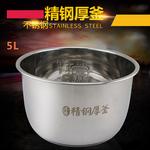 原裝美的電壓力鍋內膽5L/升SS5050P/PSS5050P不銹鋼精鋼厚釜鋼膽