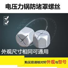 美的电压力锅防堵罩螺丝PLC601/PLS402/PLS502防漏堵螺母原装配件