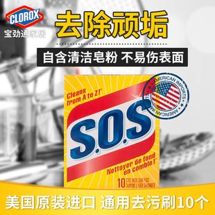 高乐氏SOS清洁去污刷10个厨房清洁用刷除垢除油去污刷 CLOROX