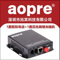 口USB1080P光纤收发器光纤延长器VGA音视频光端机VGA朗恒高清
