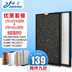 适配霍尼韦尔空气净化器滤网KJ305F-PAC35M2101S/1101W滤芯KJ300F