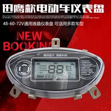 电动车摩托车仪表盘迅鹰GTR码表液晶仪表电压电量速度里程 表包邮