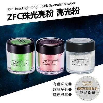 包邮彩妆 大眼睛炫耀眼影粉ZFC珠光亮粉片舞妆 单色高光粉