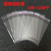 袋4 项链勺子尺子笔包装 20加厚OPP自封袋不干胶自粘袋透明塑料袋
