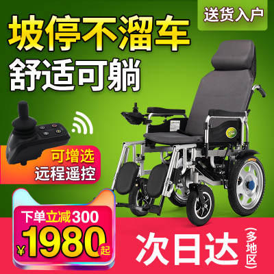 九圆电动轮椅车可折叠轻便老人代步车全躺老年残疾人四轮自动智能官网