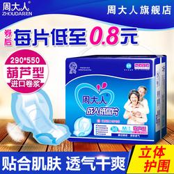 周大人成人纸尿片老人用老年人用品隔尿垫大号M产妇尿不湿男女