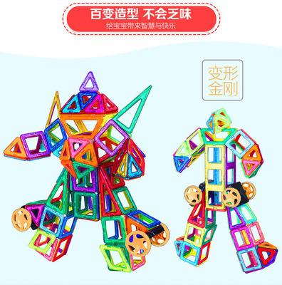 创智力儿童吸铁石早教拼插启智百变提拉磁力片积木 玩具2-6-10岁