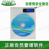 Member management software single-machine cash collection points consumer car wash beauty hairdressing member management system package