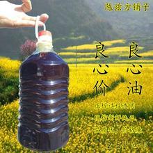 陈兹方18年新榨农家土榨纯菜籽油非转基因农产品纯天然食用油2.5L