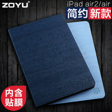 苹果ipad air2保护套ipad mini2 3 4保护套 超薄迷你2配件air皮套