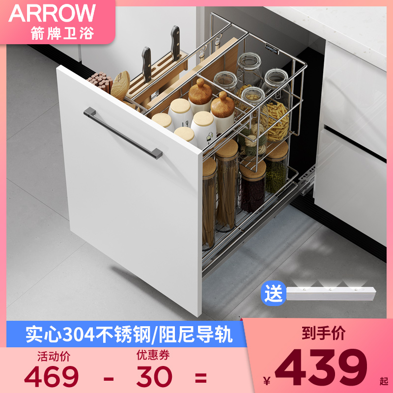 箭牌304不锈钢双层厨房橱柜碗碟拉篮收纳置物架调味拉篮抽屉式