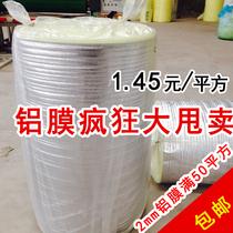 木地板防潮膜隔音保温暖热铝垫厂家直销特价珍珠棉3-5毫米厚