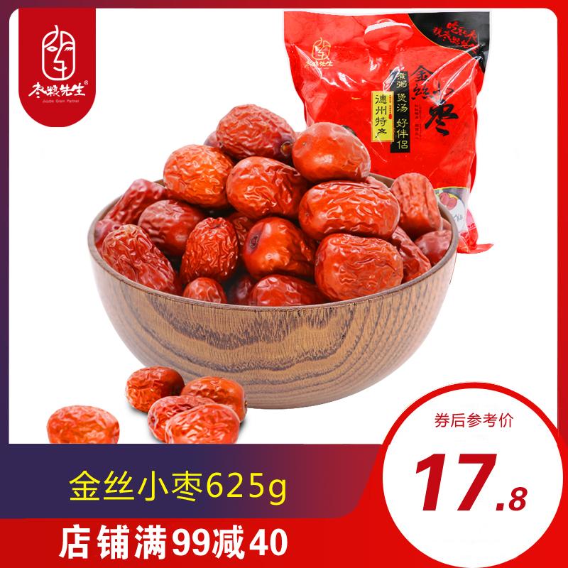 枣粮先生山东特产金丝小枣625g红枣零食免洗即食煮粥煲汤小枣小吃