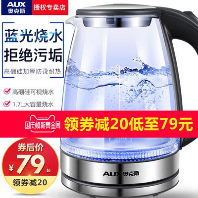 奥克斯玻璃电热烧水壶煲煮水器家用透明全自动断电保温大容量泡茶