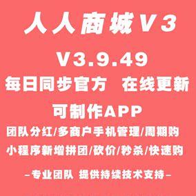 人人商城V3V2源码 禾匠小程序商城开源源码 直播拼团砍价商城app