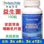 美国普丽普莱益生菌消化吸收嗜酸菌乳酸菌100粒原装