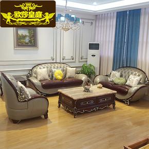 欧式真皮沙发123组合 全实木雕花头层牛皮 别墅客厅奢华皮艺沙发