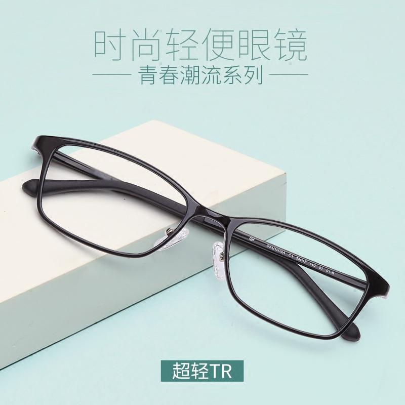 康视顿眼镜架