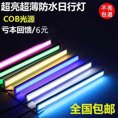 超亮汽车led日行灯改装COB日间行车灯超薄大功率车外灯装饰灯通用
