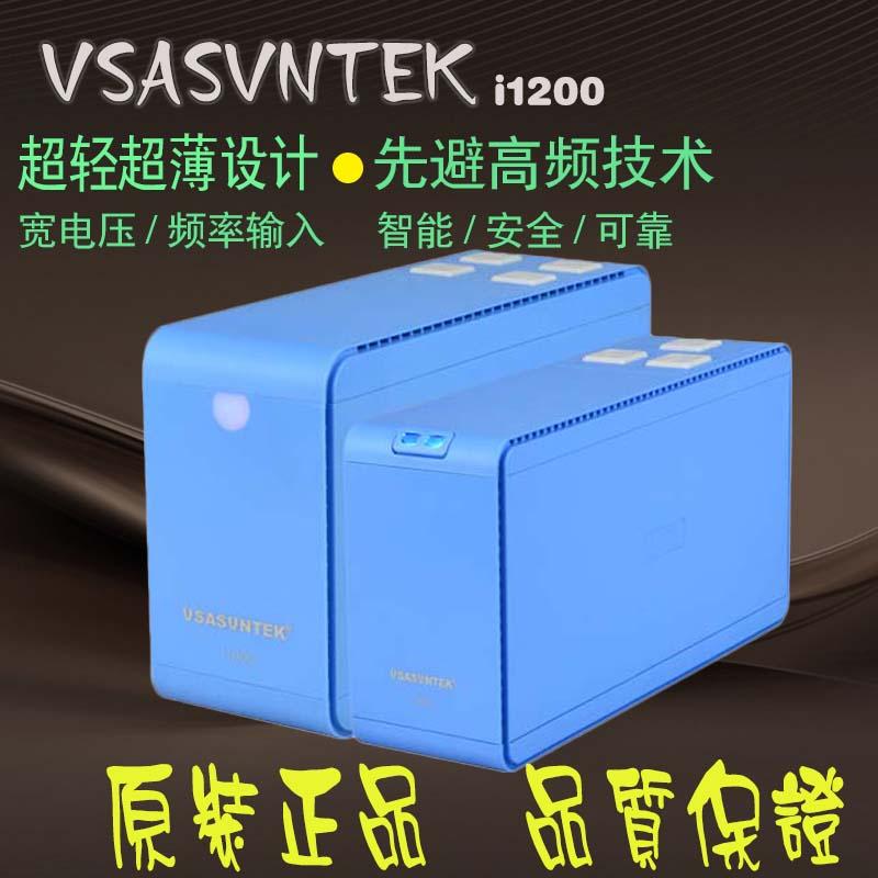 正品美国i1200 UPS不间断电源1200VA UPS电源 电脑路由延时带稳压