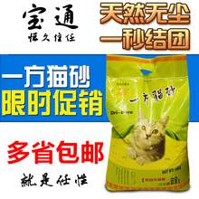 One Cat Sand 10kg 10KG Low Dust Bentonite Easy to Cluster Deodorize Cat Sand 20kg
