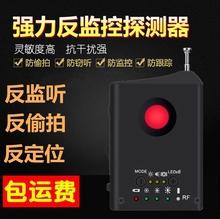 防反窃听监听探测仪防定位跟踪无线信号检测器反监控偷拍DT1设备