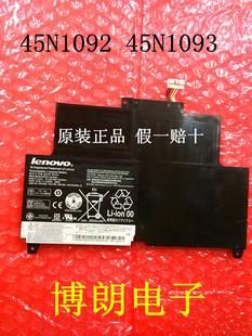 包邮全新原装联想旋转屏 S230U  45N1094 45N1092笔记本内置电池
